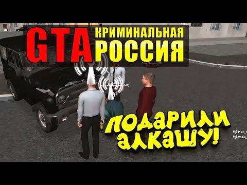 ПОДАРИЛИ АЛКАШУ МАШИНУ И КВАРТИРУ! - GTA: КРИМИНАЛЬНАЯ РОССИЯ (Rpbox) #7