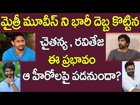 Mythri Movie Makers Got Huge Losses With Chaitanya, Raviteja Movies | Tollywood Latest Updates 2018
