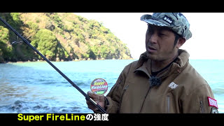 Super Fireline シーバス磯マル編 解説:RED中村