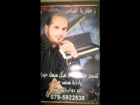 مجوز نار زكريا عياش ابن العم 6