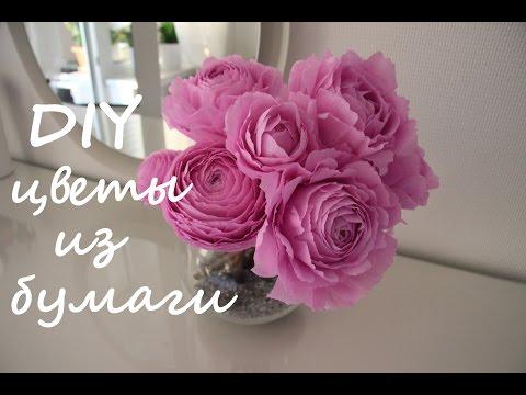 DIY бумажные цветы   Paper flowers