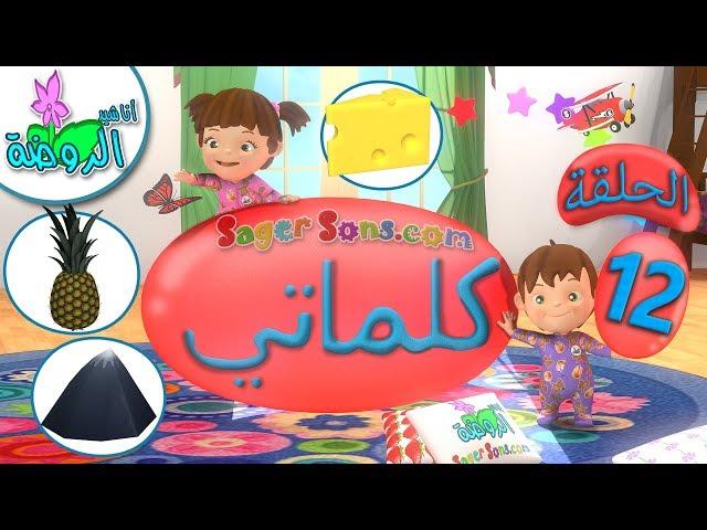 اناشيد الروضة - تعليم الاطفال - كلماتي الحلقة ( 12 ) - تعليم النطق للاطفال - بدون موسيقى بدون ايقاع