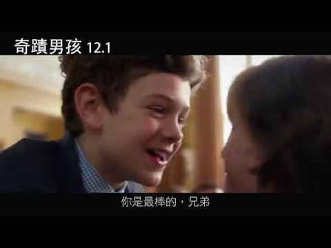 【奇蹟男孩】短版預告校園篇 12/1溫暖獻映 娛樂甲上  娛樂甲上