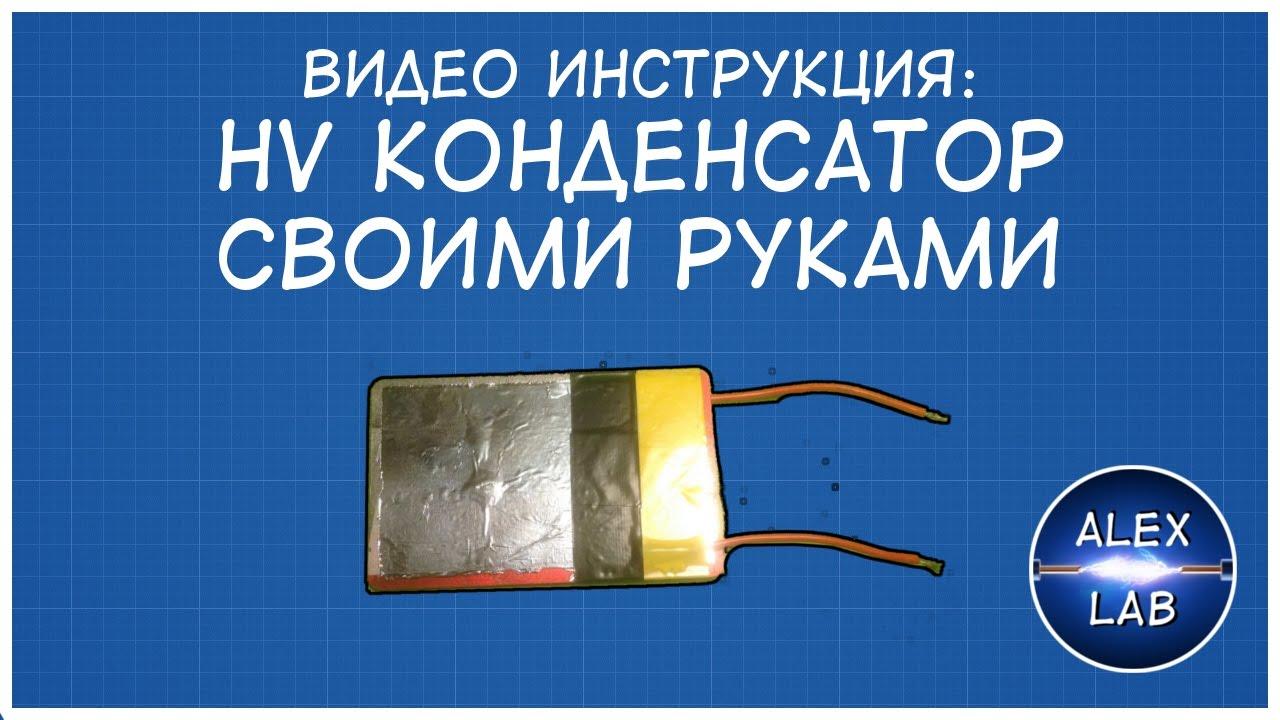 Высоковольтные конденсаторы своими руками
