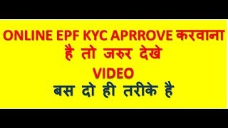 EPF KYC APPROVAL Online | epf kyc updated pending for approve