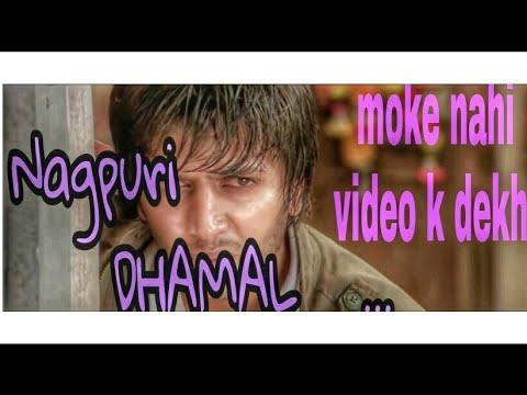 Dhamal nagpuri funny comedy dubbed 2018 by nagpuri & hindi letest update , sumesh kindu thumbnail