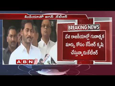 KTR and YS Jagan Holds Press Meet after Meeting over Federal Front | ABN Telugu