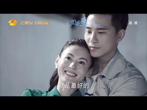 《如果,爱》第42集看点:嘉玲放弃陆阳选择乔植 Love Won't Wait【芒果TV独播剧场】