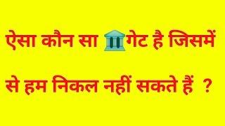 15 मजेदार पहेलियाँ | Paheliyan in Hindi | success fact