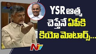 Chandrababu Funny Comments On KIA Plant, Minister Buggana And Parthasarathi Counter To Babu