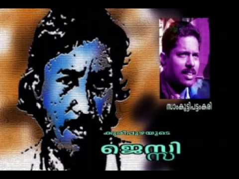 Kureepuzha's Jessy- Samkutty Pattomkary video