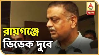 Vivek Dube described the security system in Raigunj before election | ABP Ananda