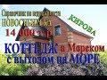Купить коттедж дом в Новосибирске на берегу Обского водохранилища Морской