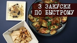 """Рецепт: 3 закуски по-быстрому (Тапас вечеринка)   Кухня """"Дель Норте"""" и COOLинарная ПРОпаганда"""