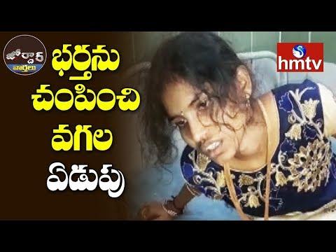 భర్తను చంపించి వగల ఏడుపు | Wife Takes Husband Life | Jordar News | Telugu News | hmtv