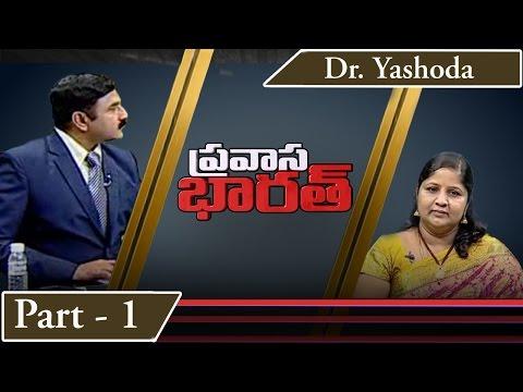 Importance of Ayurveda | Ayurveda Specialist Dr.Yashoda with Pravasa Bharat | Part 1 : TV5 News
