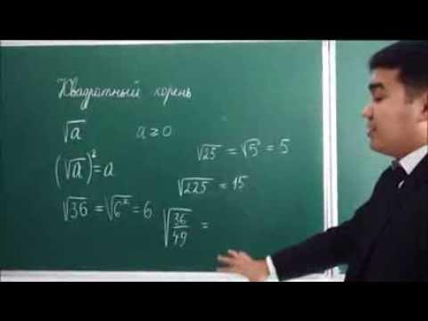 Видеоурок Квадратный корень - видео