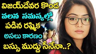 Rashmika Got Unexpected Problems Due to Vijay Devarakonda Movie | Geetha Govindam Movie | TTM