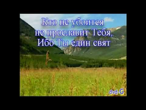 Христианские песни - О, как чудесны Твои дела