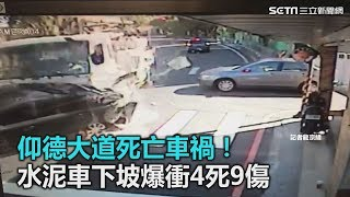 撞擊瞬間!仰德大道水泥車高速撞22車 3死1命危
