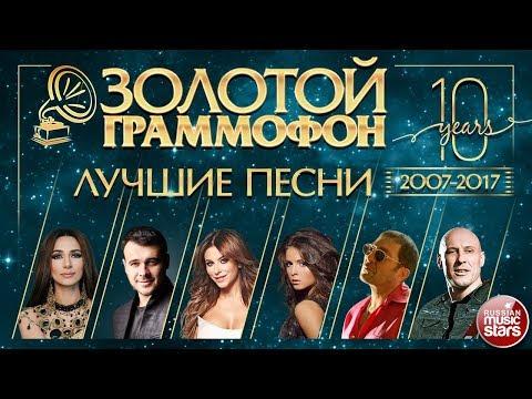 ЗОЛОТОЙ ГРАММОФОН ⍟ ХИТЫ 2007 - 2017 ⍟ САМЫЕ ЛУЧШИЕ ПЕСНИ ЗА 10 ЛЕТ ⍟
