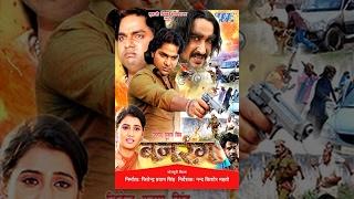 बजरंग - Bajrang - Pawan Singh - Akshra Singh - Bhojpuri Movie - Super Hit Bhojpuri Full Movie