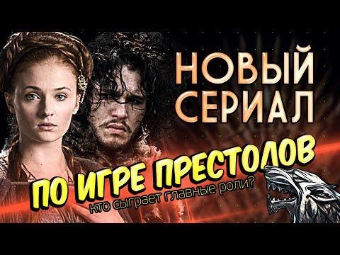 ИГРА ПРЕСТОЛОВ приквел! и второй сезон сериала Табу! /// Топ Кино News