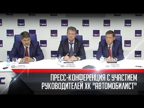 """Пресс-конференция с участием руководителей ХК """"Автомобилист"""""""