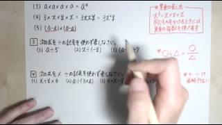 中1数学 2.文字と式