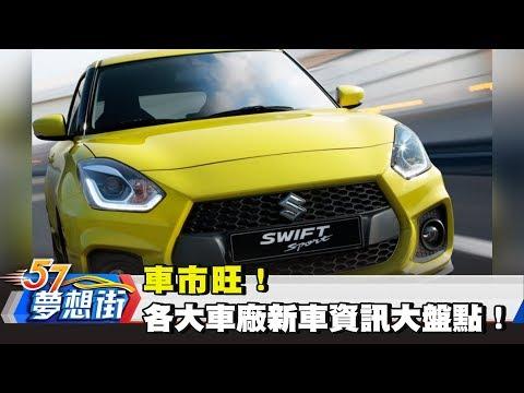 台灣-夢想街57號-20180327 車市旺!各大車廠春季新車資訊大盤點!