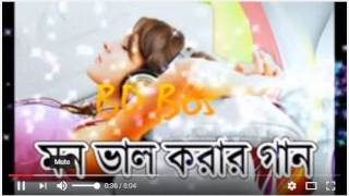 Bast Soft Bangla Song  মন ভাল করার গান   01