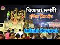 Vijaya Dashami || Idol Immersion || Kolkata Newtown