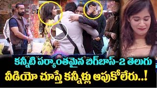 Bigg Boss 2 Telugu FATHERS DAY EPISODE  | Telugu Bigg Boss 2 Episode 8 | TTM