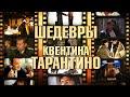5 шедевров Квентина Тарантино Шедевры великих режиссёров Часть 5 mp3
