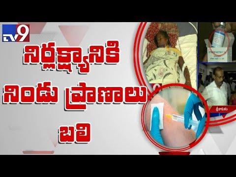 Doctors negligence kills 3 patients in Srikakulam RIMS hospital - TV9