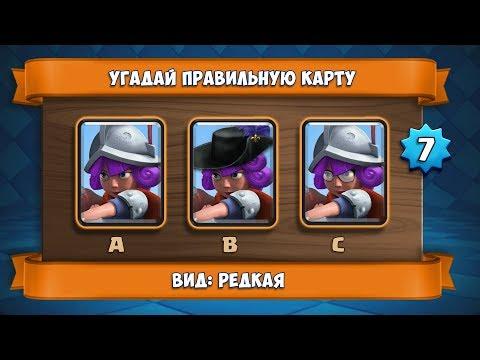 Угадай правильную карту Clash Royale! Вид: РЕДКАЯ
