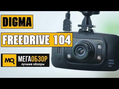 Digma FreeDrive 104 обзор видеорегистратора