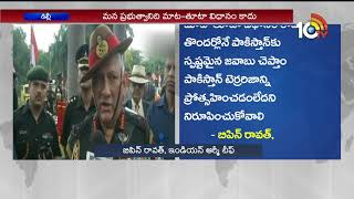 మన ప్రభుత్వానిది మాట.. తూటా విధానం కాదు..| Indian Army Chief BIPIN Rawat | Delhi