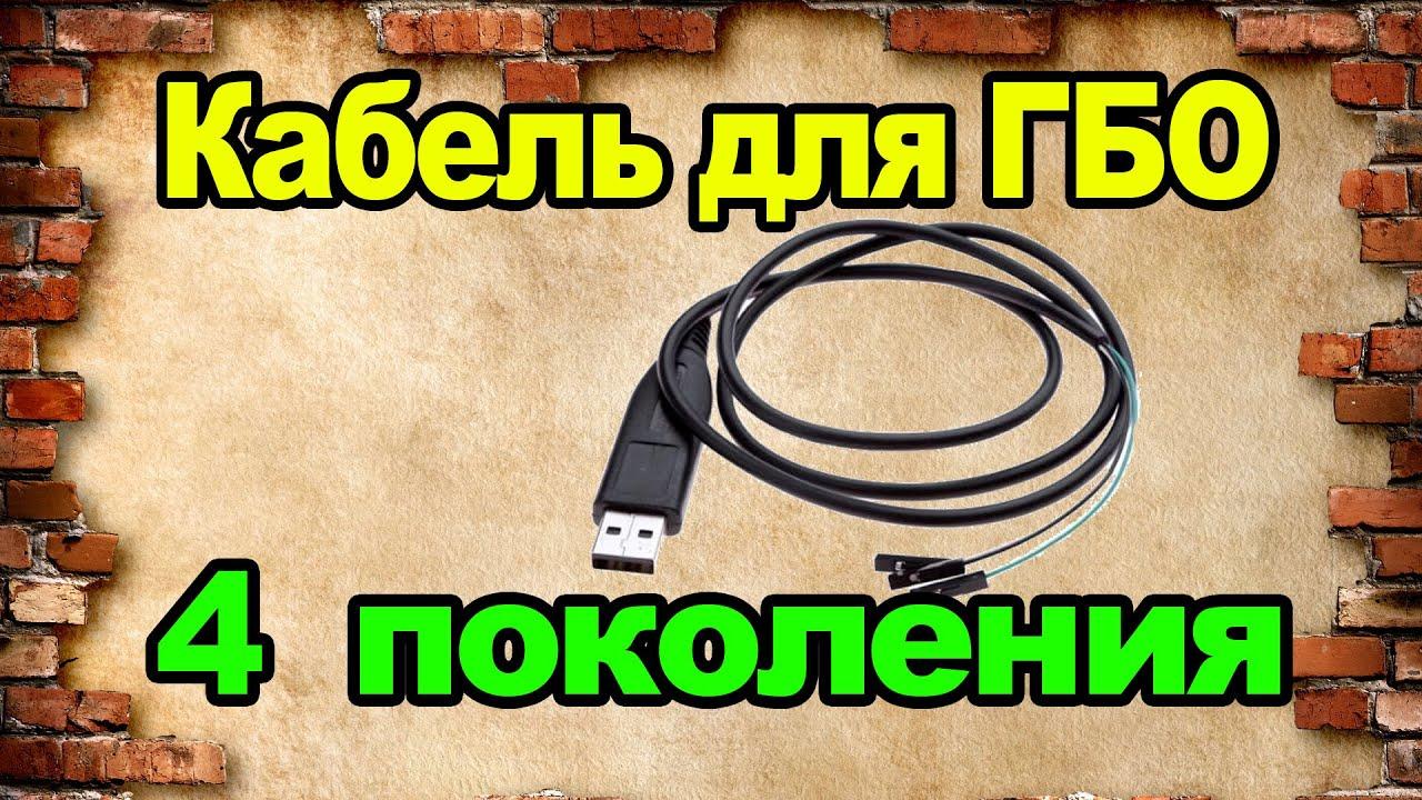 Диагностический кабель для ГБО своими руками - ГБО НА АВТО 66