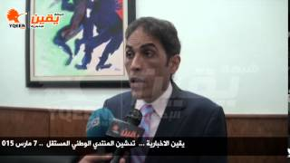 يقين | خالد داود : نحن نرحب بإقالة وزير الداخلية محمد إبراهيم