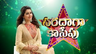 రాశికన్నాతో సరదాగా కాసేపు... || Sakshi Saradaga Kasepu || Actress Rashi Khanna Interview
