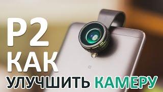3 Способа улучшить камеру Lenovo P2 для записи 4K видео