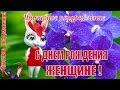 Поздравление Женщине с Днем рождения Красивая видео открытка красивое видео поздравление mp3