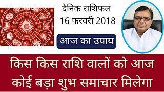 Download video Daily Rashifal 16 February 2018 - किस किस राशि वालों को आज कोई बड़ा शुभ समाचार मिलेगा