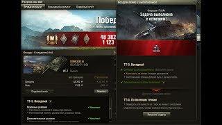 "ТТ-3 НА Т-55А ""Всеядный"" ЛБЗ World of Tanks"