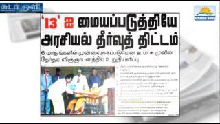 Newspaper in Sri Lanka : 29-07-2015
