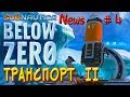 Subnautica BELOW ZERO-News 4.ТРАНСПОРТ-2.САБНАТИКА НИЖЕ НУЛЯ