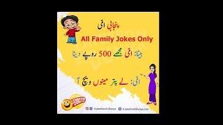 Most Funny Jokes in Urdu | Jokes in Urdu