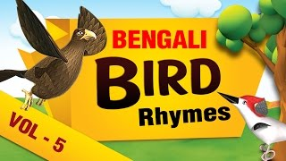 Bird Rhymes Collection in Bengali 5 | বাংলা গান | Bengali Rhymes For Kids | 3D Bird Songs in Bengali