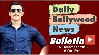 Bollywood News in Hindi | Bollywood News in Hindi Today | Ranveer Singh | 15 December 2018 | 8:00 PM